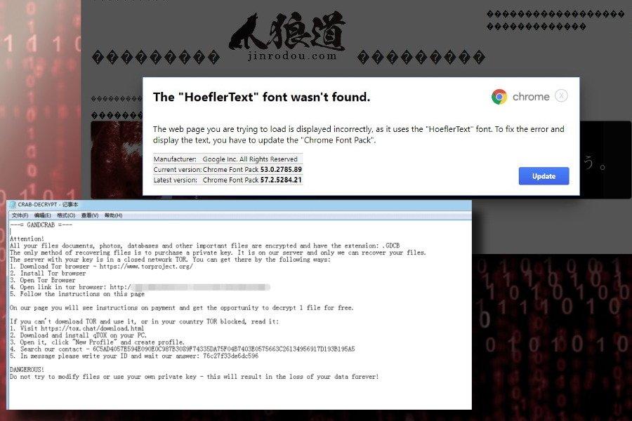 GandCrab širi se uz pomoć lažnih ažuriranja za tekstualni font Hoefler